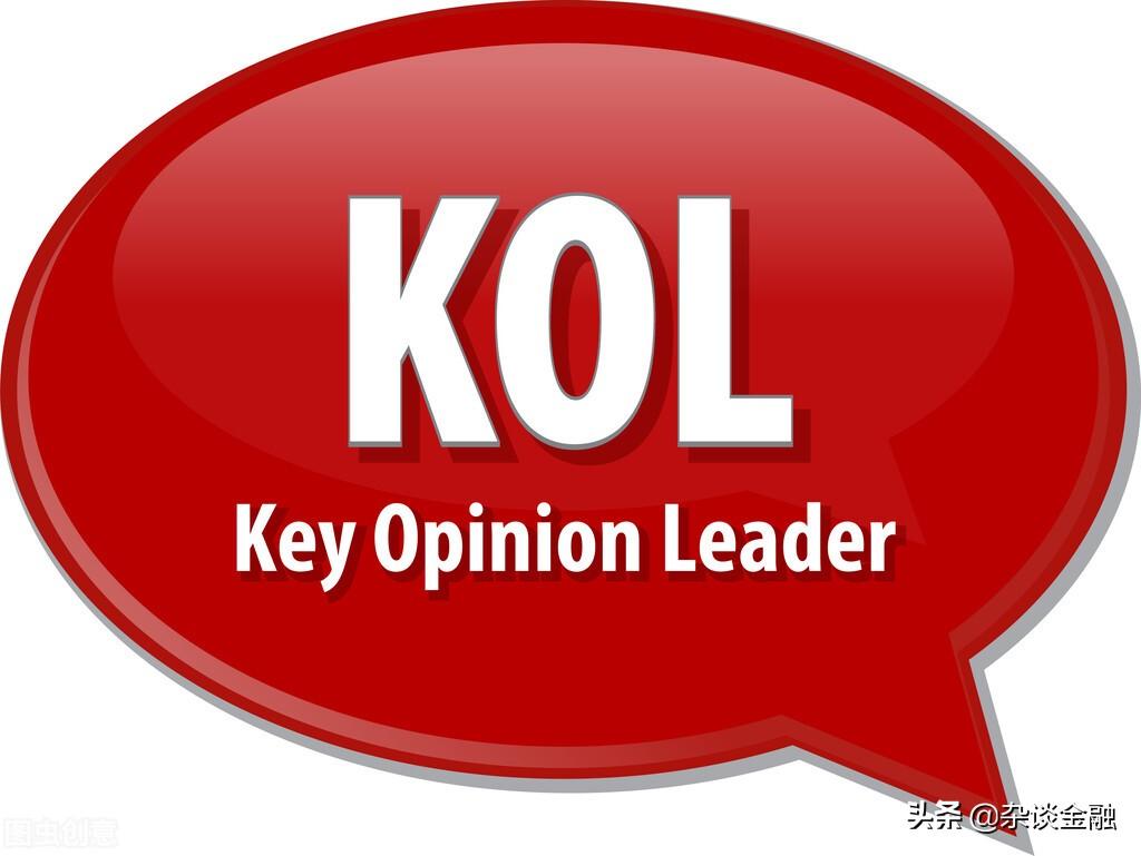 kol什么意思(kol是网红的意思吗)