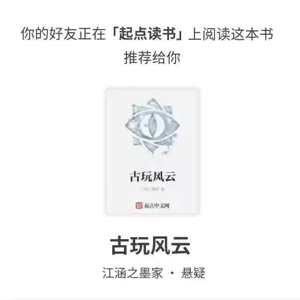 作家江涵之,在《起点读书》连载小说《古玩风云》《科学家之战》