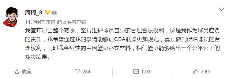 突发!周琦宣布退出CBA新赛季,打算一整年不打球,与新疆队闹翻
