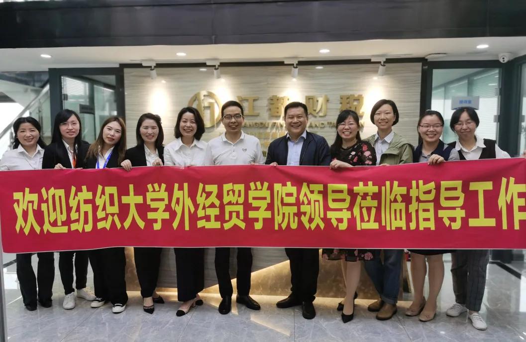 欢迎武汉纺织大学外经贸学院领导莅临江都财税集团交流指导