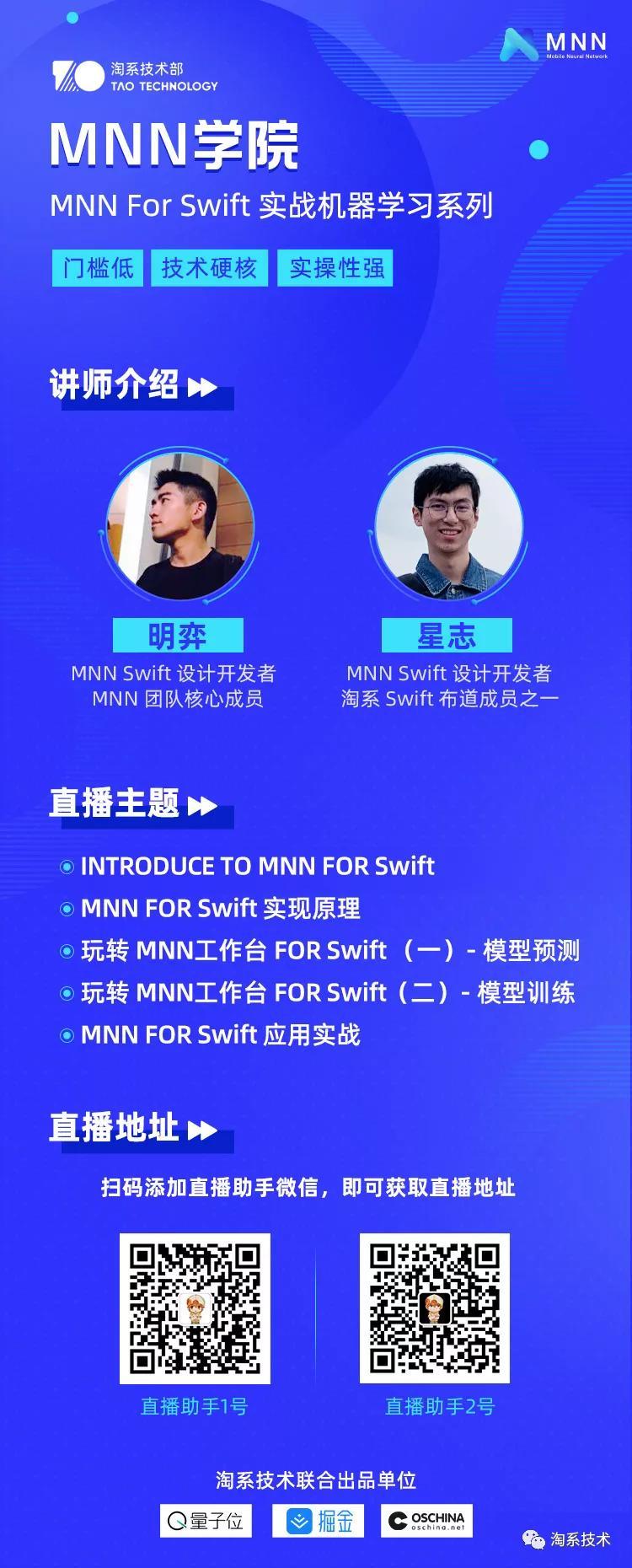 免费 |《MNN For Swift》移动端机器学习实战课程