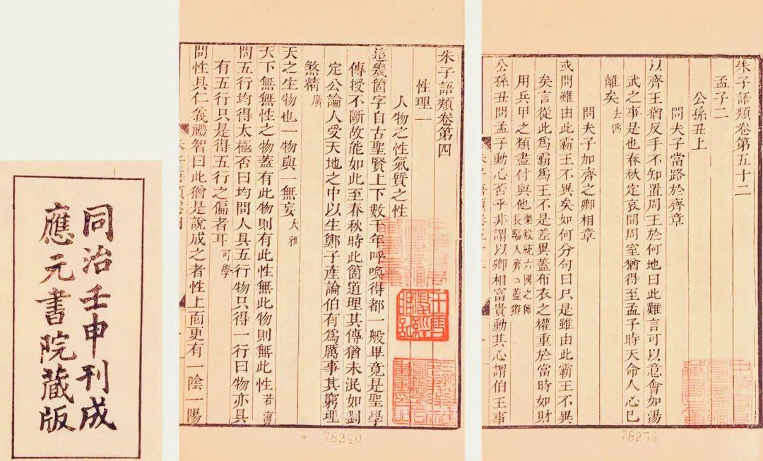 邓洪波 赵伟:书院与中华文明的传承与传播