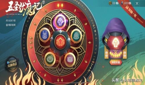 """和平精英:玩家用50000点券挑战""""五圣伏魔"""",光子真大方"""