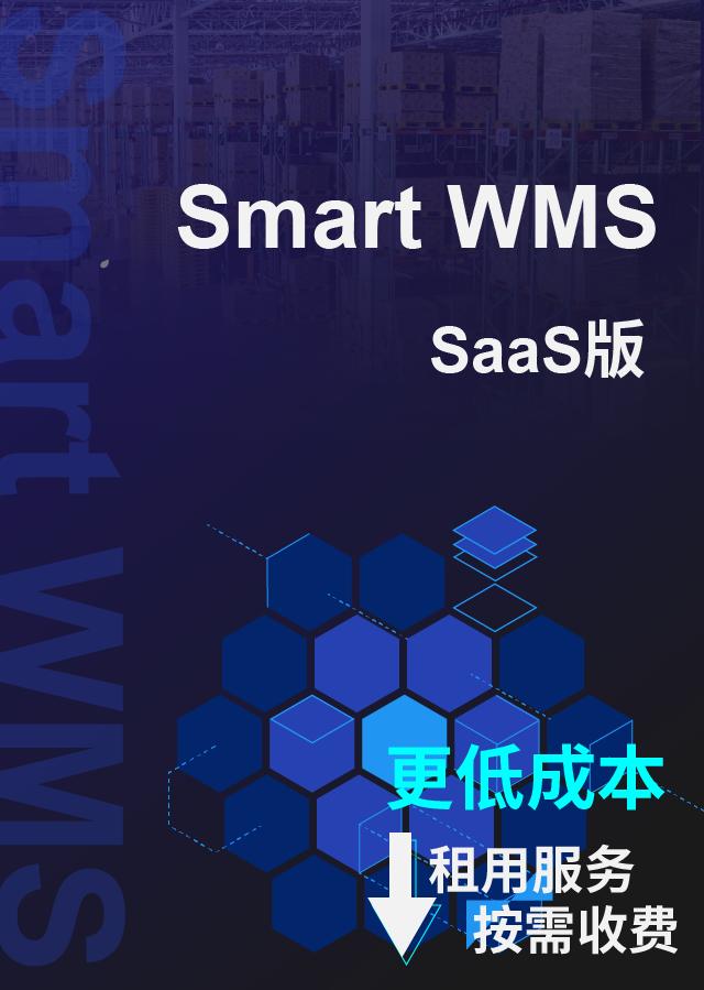 Smart WMS SaaS版本 即将发布