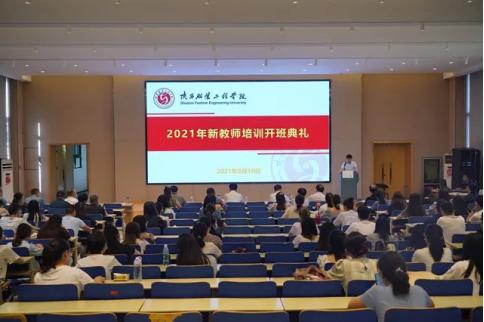 新教师培训班开班典礼董事长吕明博士出席并讲话