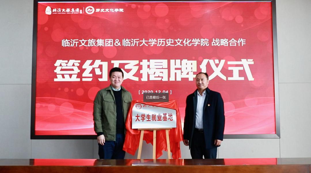 臨沂文旅集團與臨沂大學歷史文化學院簽署戰略合作協議