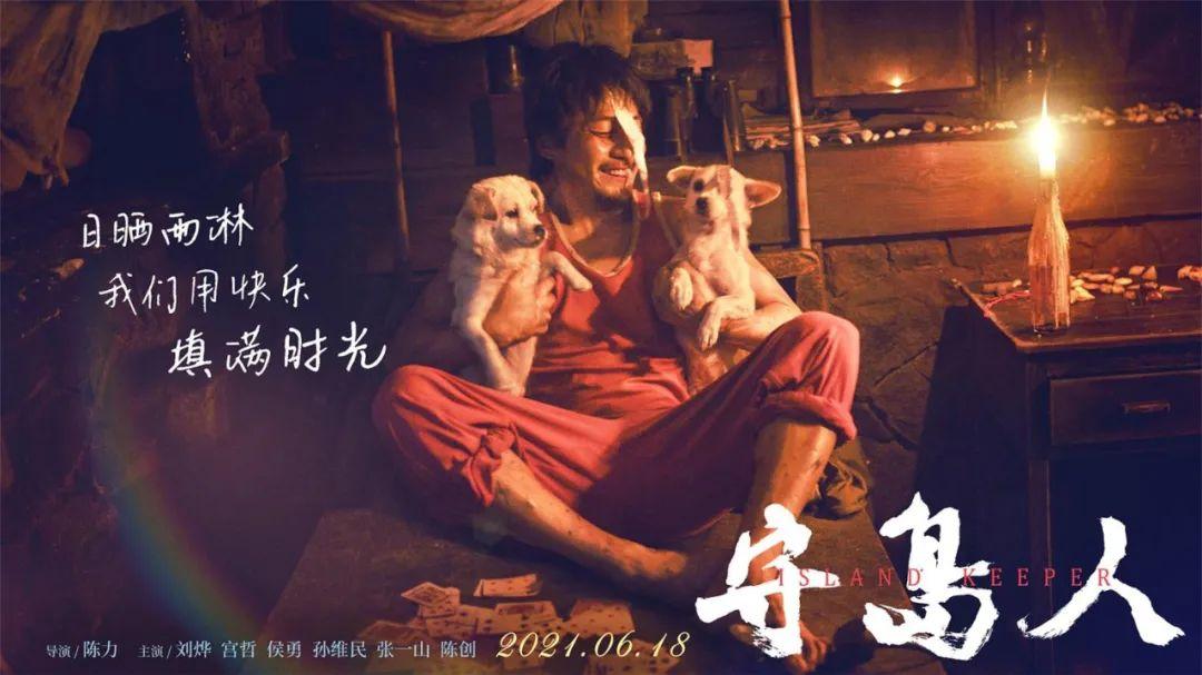 福建文艺界热评电影《守岛人》(五):守住了,就是一种地久天长