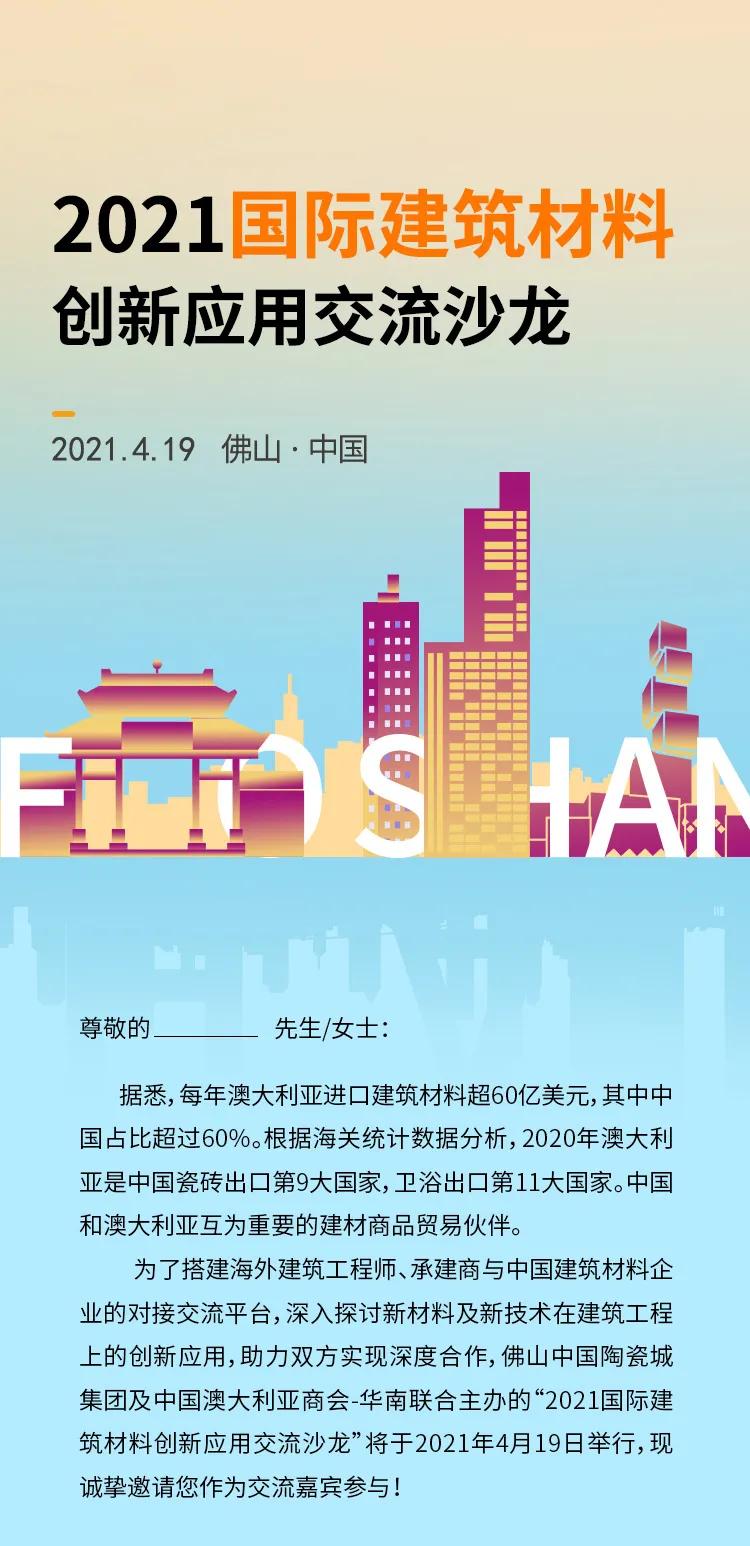 4月19日 | 2021国际建筑材料创新应用交流沙龙