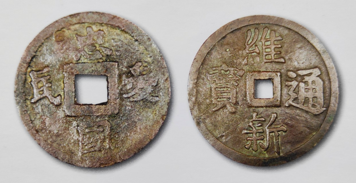 """同文同花——古代中国周边藩属国铸造过的那些汉字""""花钱"""""""