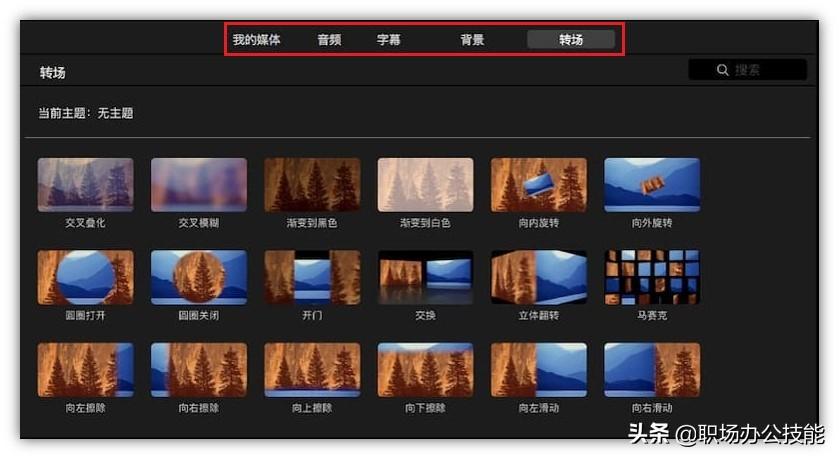 剪视频一般用什么软件(影视剪辑需要用到的软件)插图(7)