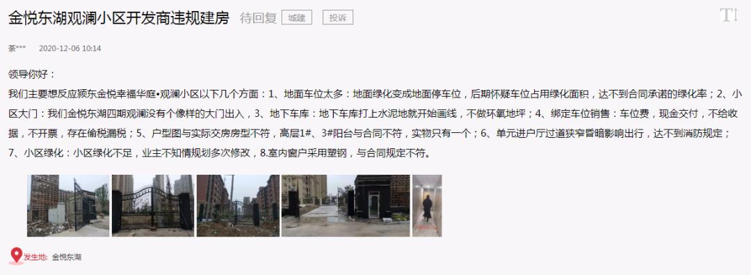 业主投诉:颍东金悦东湖观澜小区开发商建房与合同不符