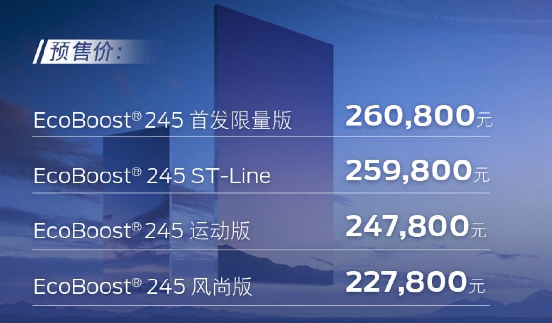价格基本符合预期,福特EVOS正式开启预售22.78-26.08万元