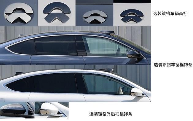 家族首款电动轿车/明年一季度交付,全新蔚来ET7申报图曝光