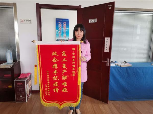 """李海燕作为""""抗疫救灾好青年""""入选金湖县""""我们身边的好青年"""""""