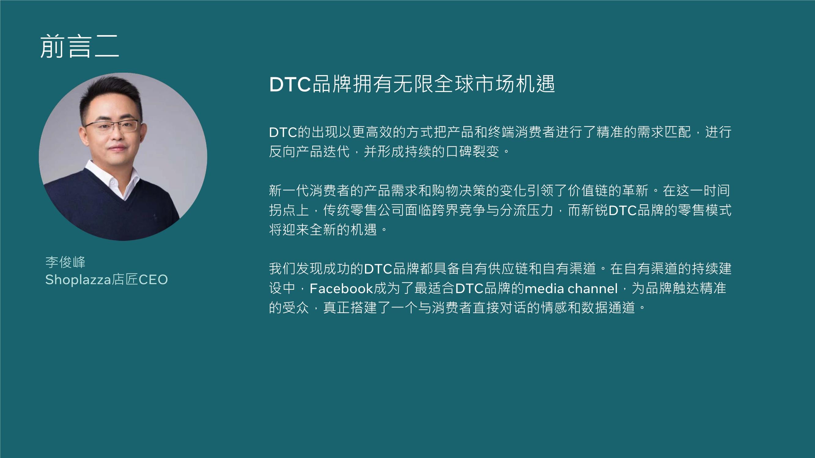 跨境电商专题报告:利用DTC制胜品牌出海,玩转全球跨境宅经济