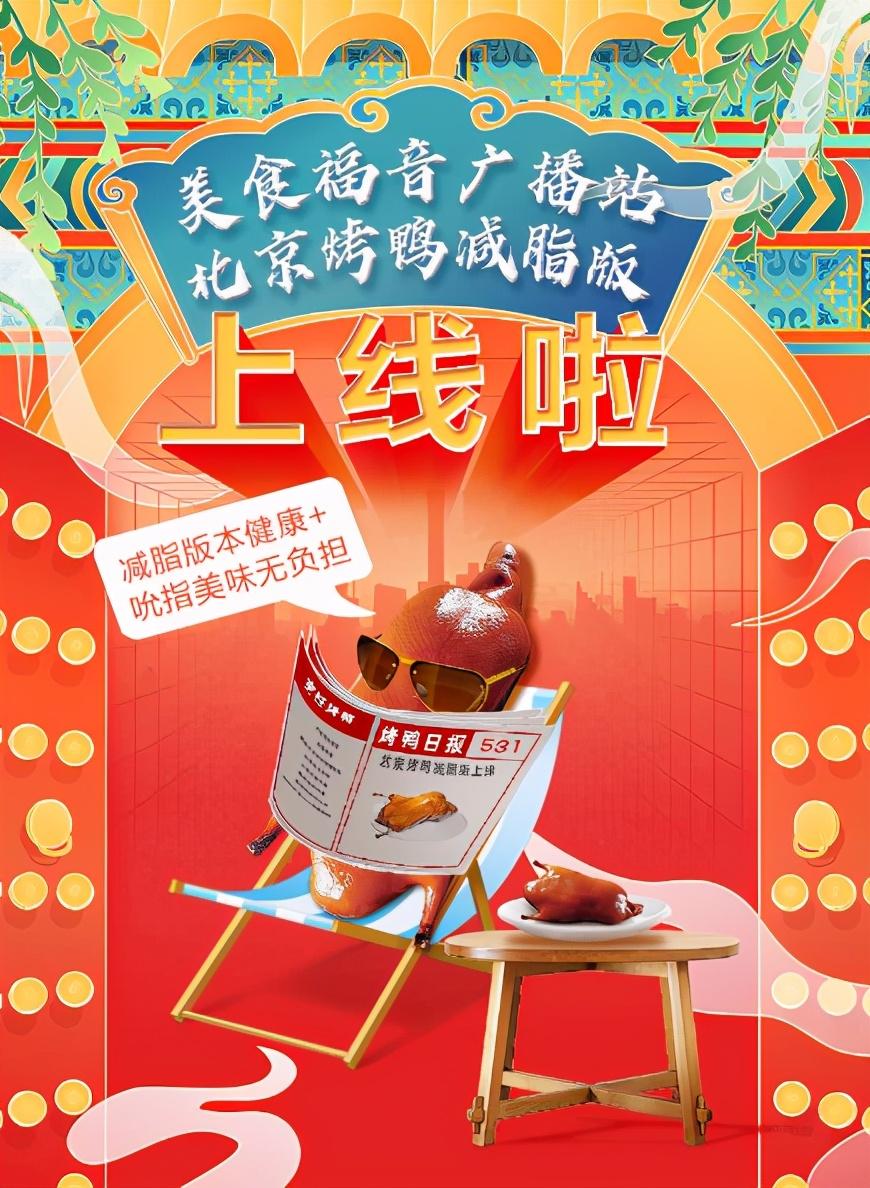 海尔食联网北京烤鸭迭代:减脂版烤鸭上线预售