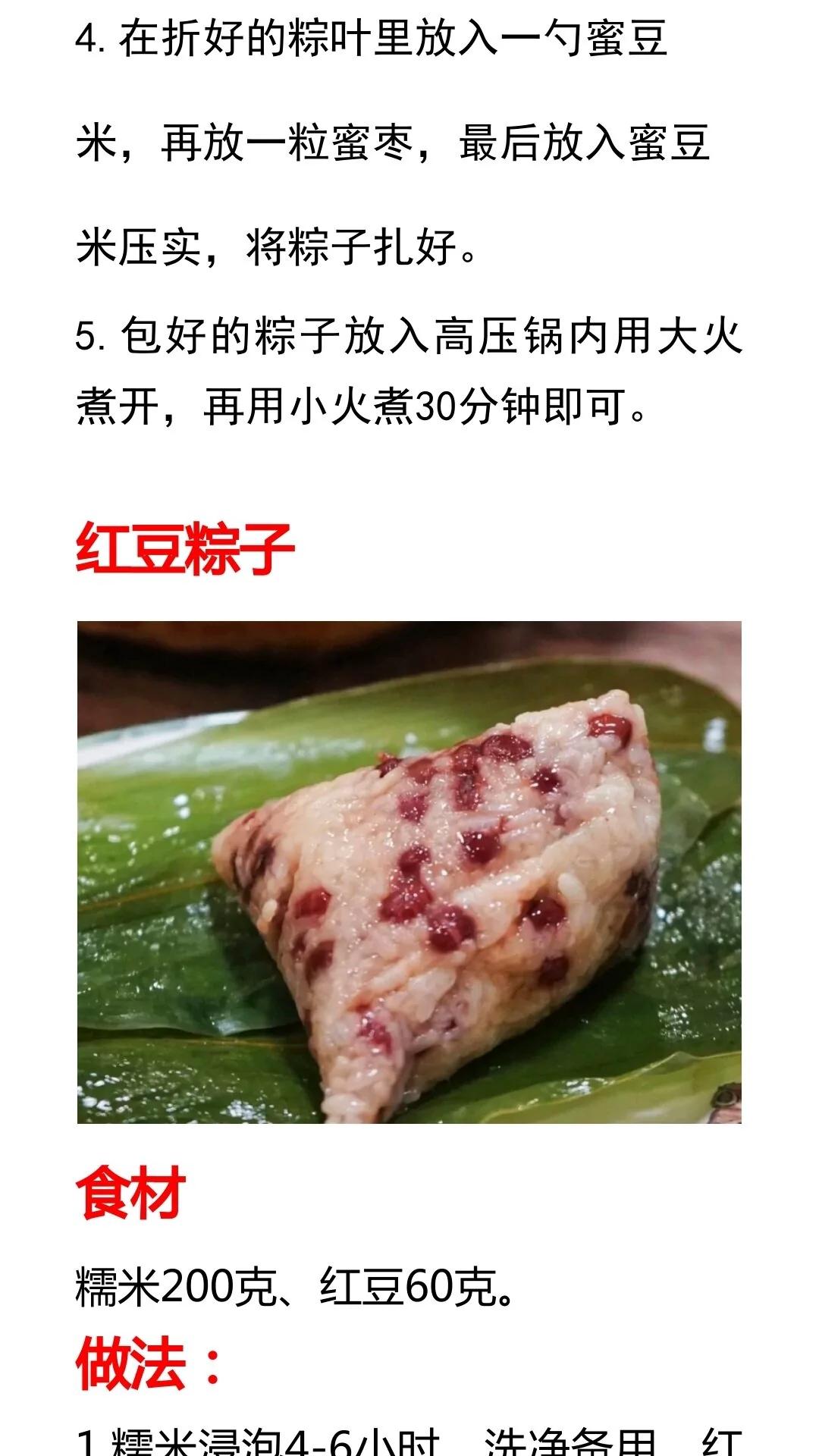 10种粽子的做法及配料!粽子馅种类大全!端午节粽子制作方法教程 美食做法 第11张
