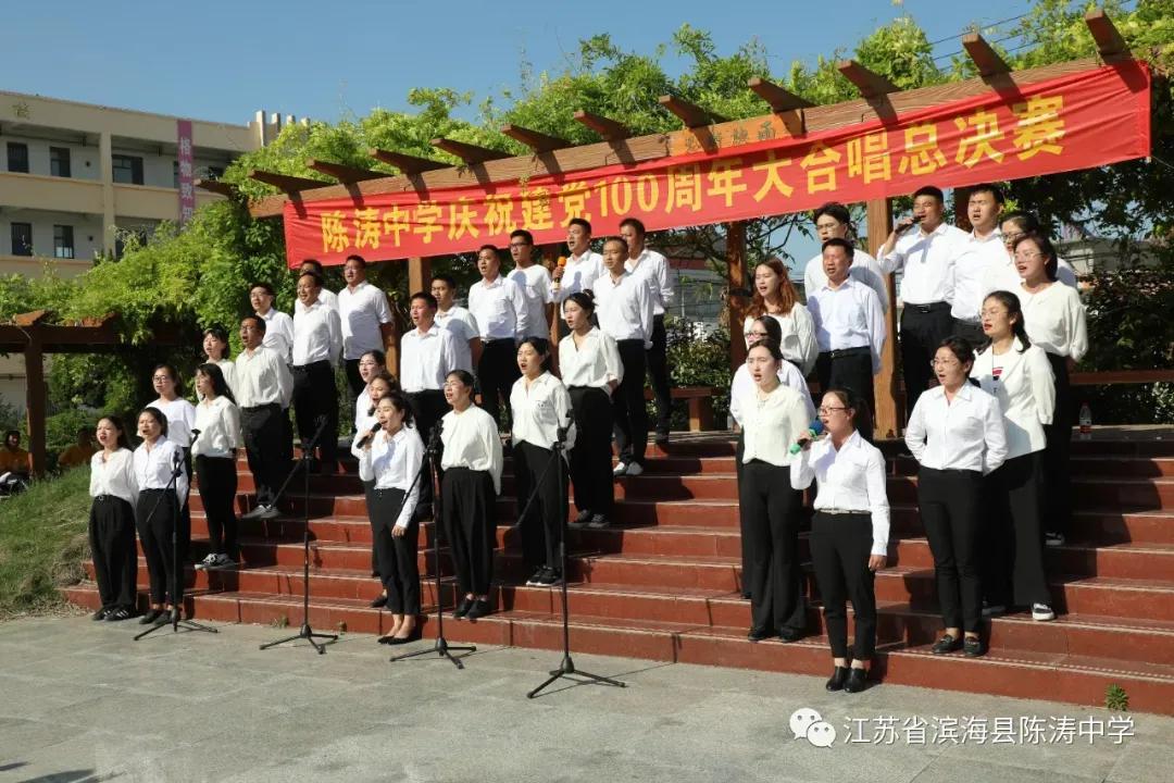 陈涛中学师生代表队参加八滩二中举行的庆祝建党100周年合唱比赛