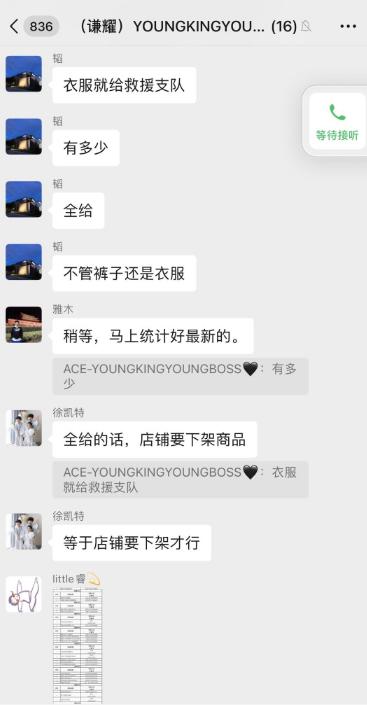 黄子韬为支援河南,下架商店所有衣服,网友:吴亦凡在干什么?