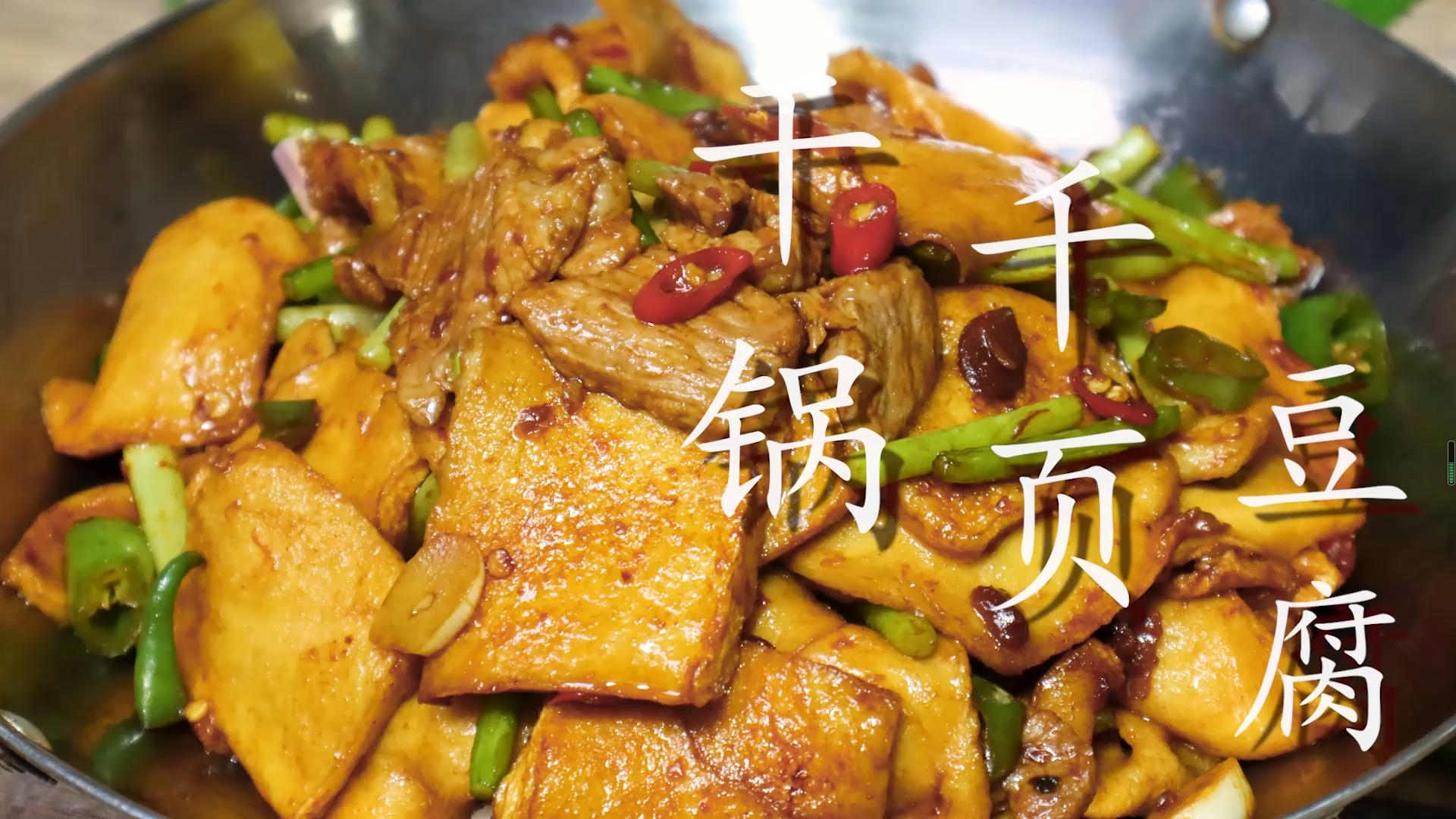 饭店卖38一份的干锅千页豆腐,大厨教你在家10块钱搞定,太简单了 美食做法 第2张
