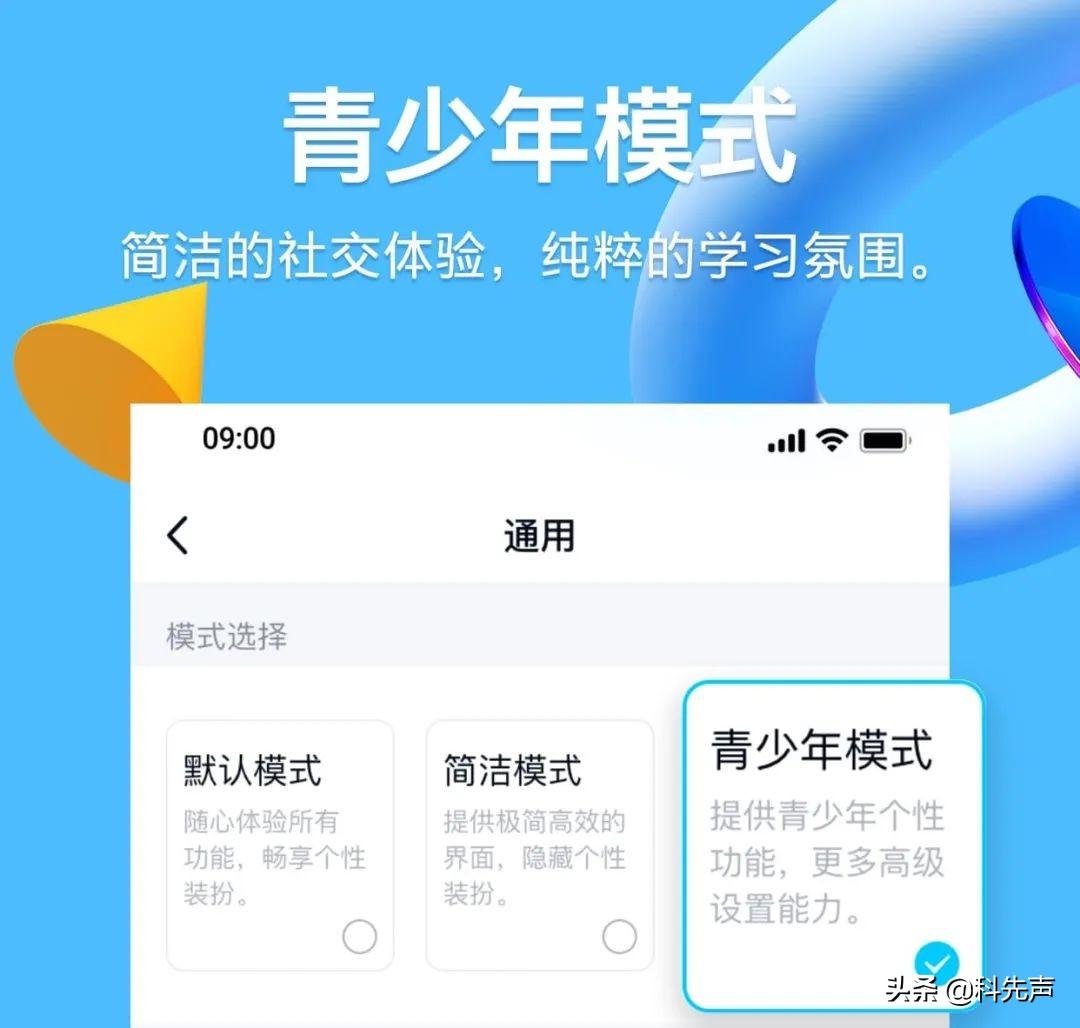 继QQ之后,微信也推出青少年模式。腾讯在防沉迷上还做了这些