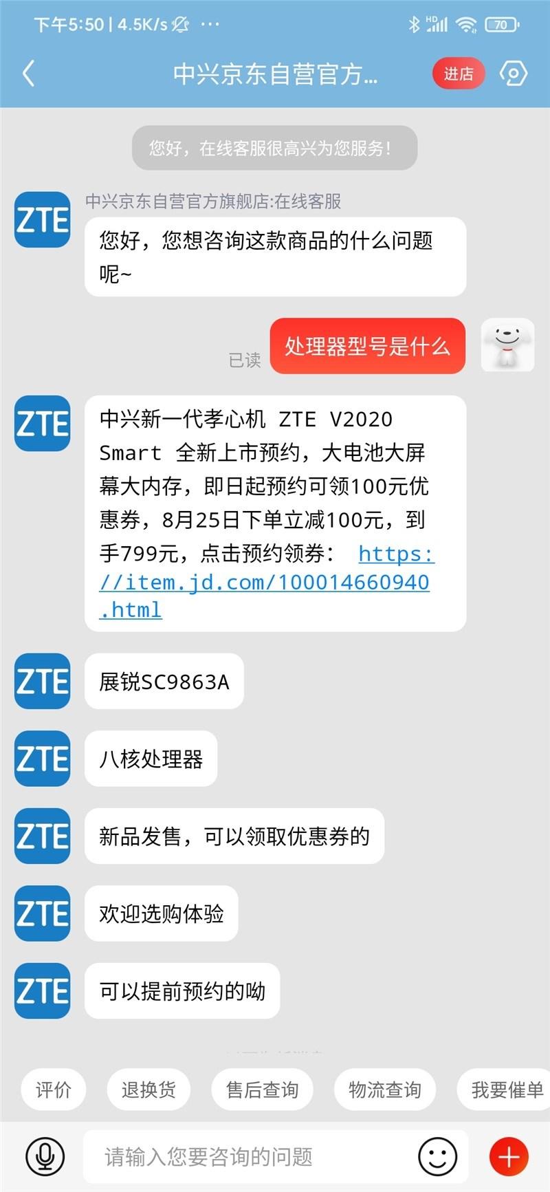 zte中兴 v2020 发布京东商城:配用紫光展锐CPU,899 元