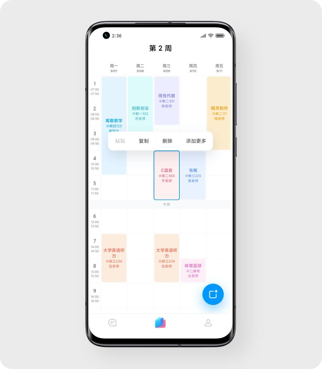小米小爱课程表App上架iOS和安卓商店,所有手机都能用