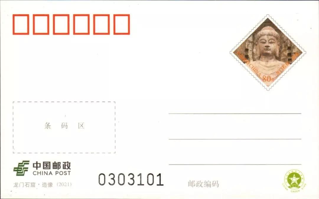 龙门石窟造像,再登普通邮资明信片!