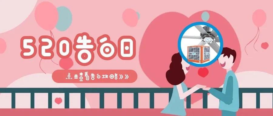 520甜蜜告白,爱TA就做通风竞博jbo首页,给TA一个清凉舒适的夏日