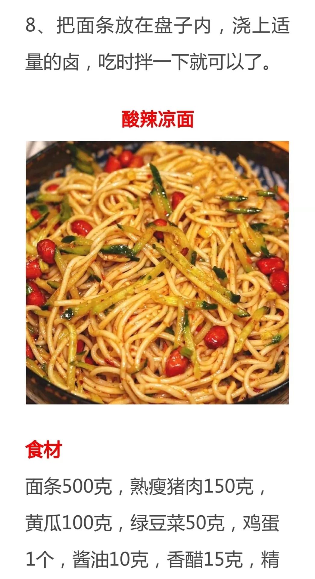 家常面条做法及配料 美食做法 第25张