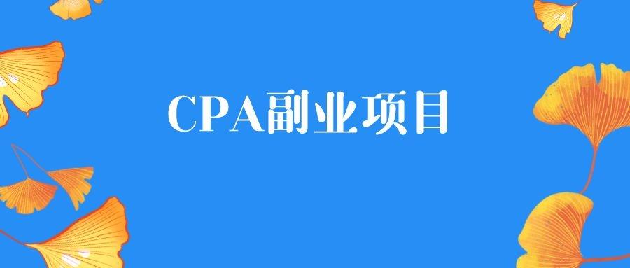 CPA副业项目,月入过万,新手也可操作