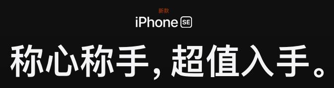 苹果新品iPhone SE发布,来看看它简到极致的宣传文案!
