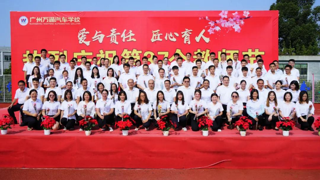 「不忘初心,立德树人」广州万通庆祝第37个教师节活动顺利举行