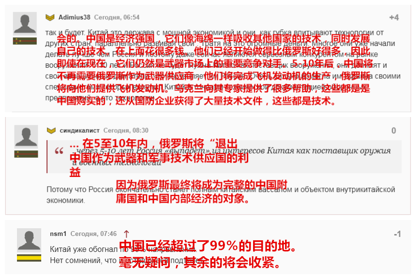 俄罗斯还能向中国提供多少年技术?瑞典智库学者表态,俄网友不满
