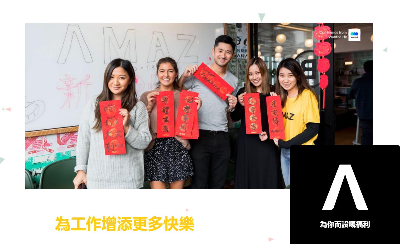 一探香港最大员工福利平台Amaz.xyz