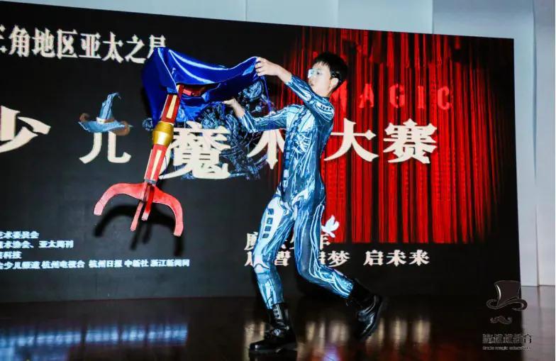 第四届长三角地区亚太之星少儿魔术大赛在杭举行,百所学校参与