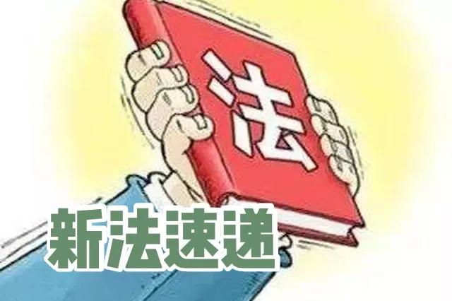 【新法速递】中华人民共和国国防法