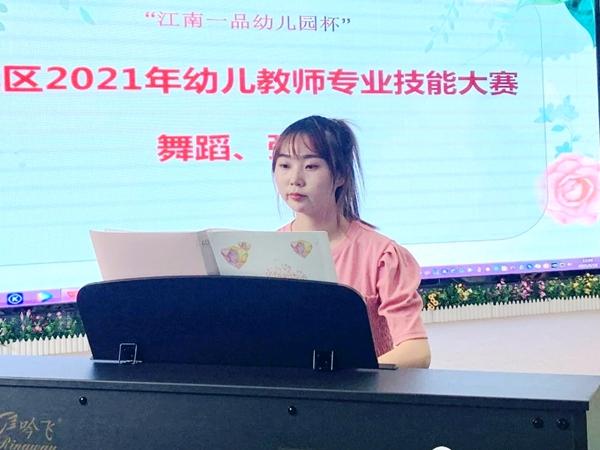 漢濱區2021年幼兒教師專業技能大賽圓滿落幕