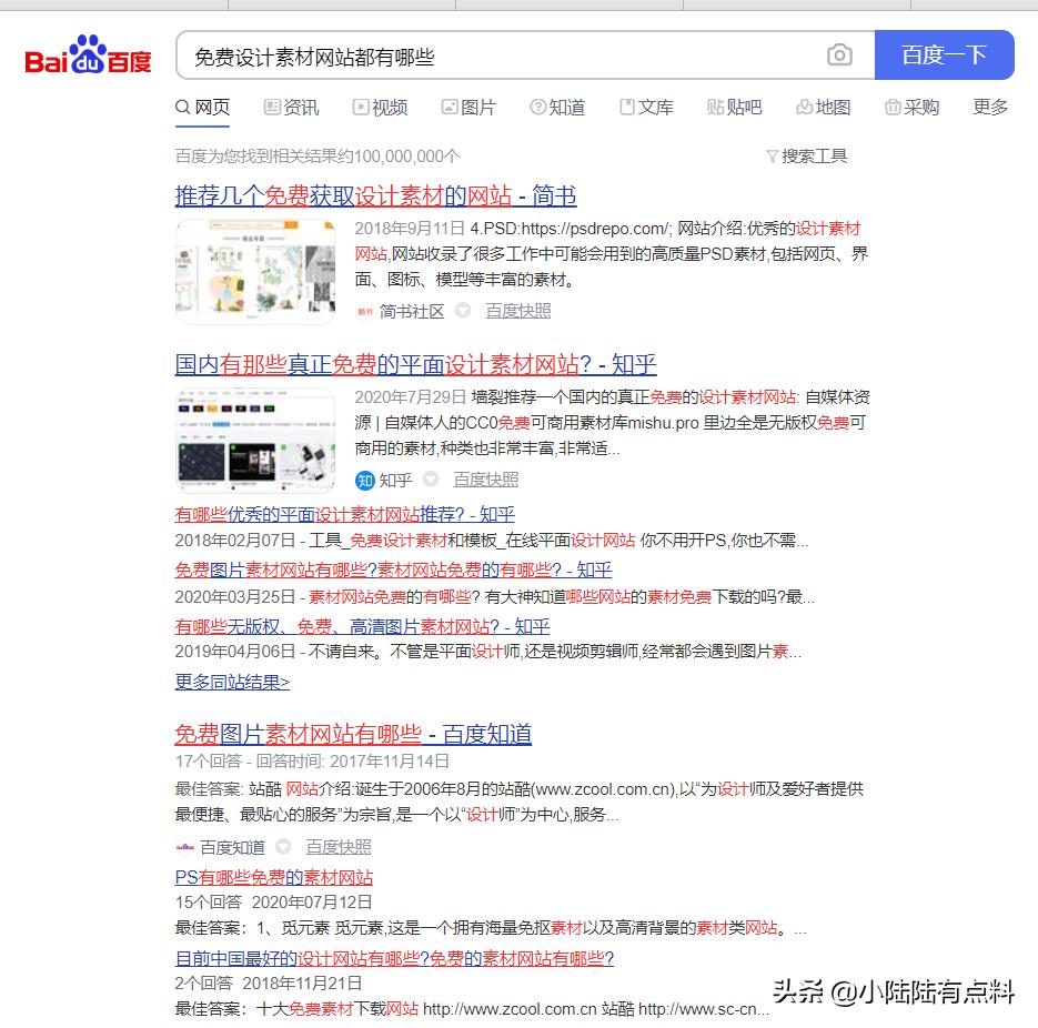 搜索:该上哪去找免费的素材下载呢?