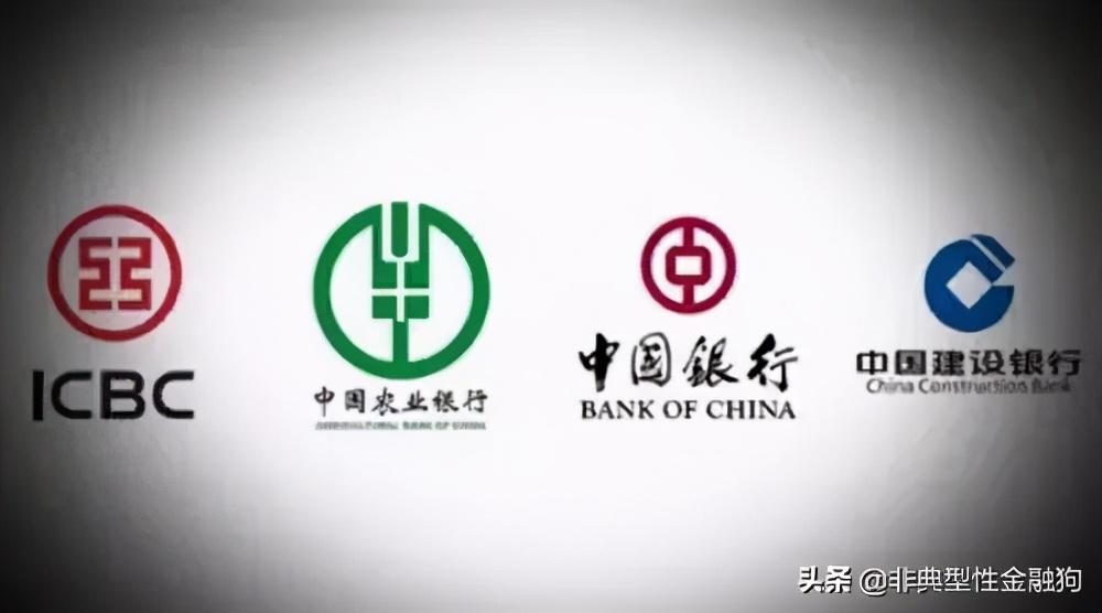 一文读懂中国的银行体系(建议收藏)