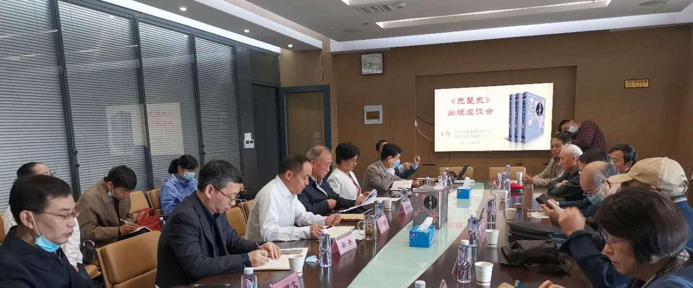 国家出版基金项目《先楚史》出版座谈会在汉举行