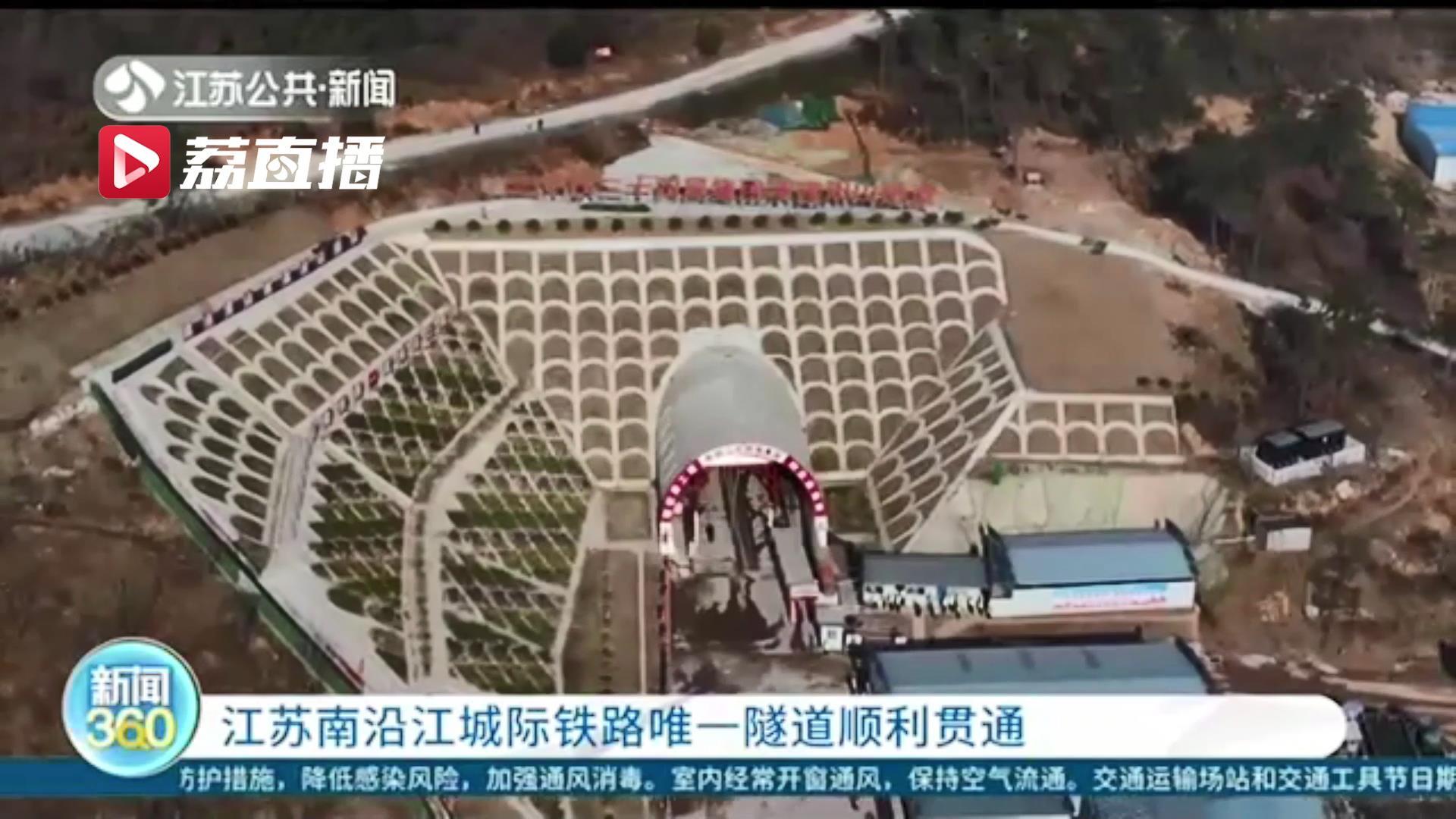 江苏南沿江城际铁路唯一隧道顺利贯通
