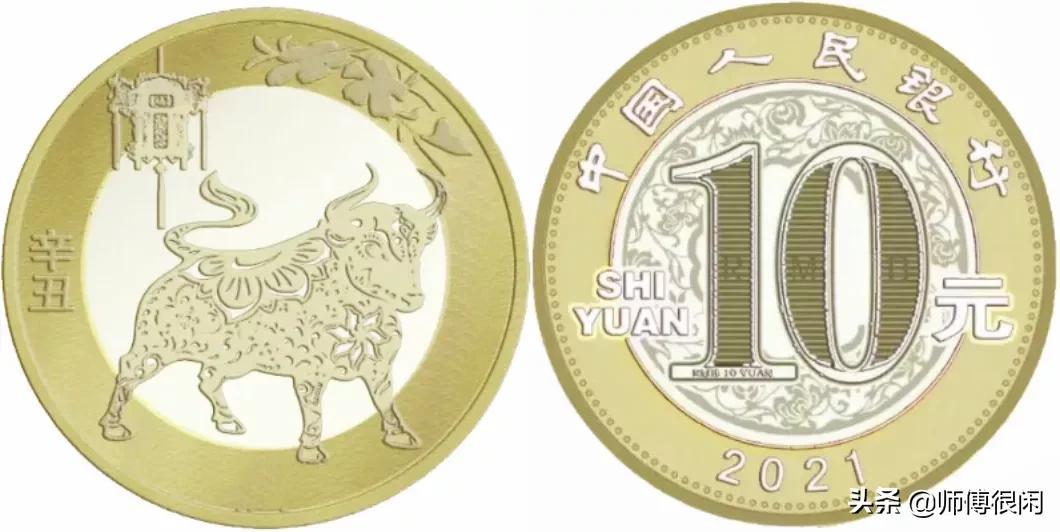 牛年纪念币即将发行,这枚纪念币也要来了