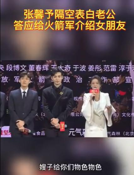 """《号手就位》发布会:张馨予表白老公,被火箭队叫""""嫂子"""""""