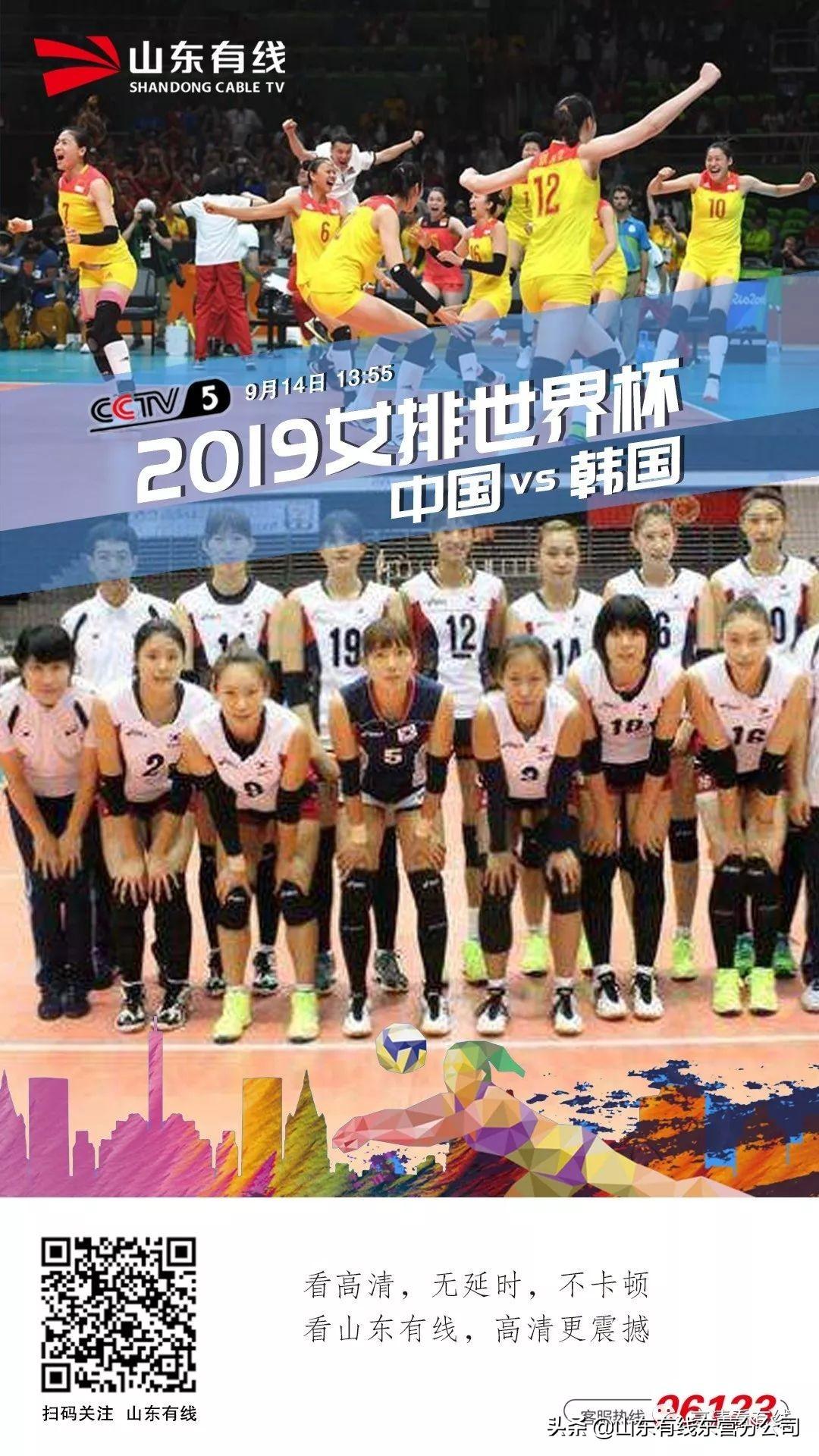 中国女排世界杯2019直播(中国女排2019世界杯最后一场直