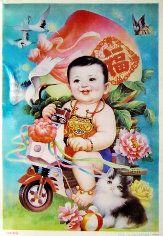 过去喜庆的年换胖娃
