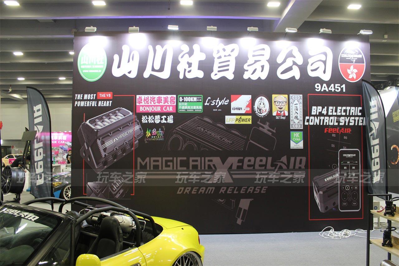 MAGICAIR*FEELAIR山川社亮相2020广州改装展