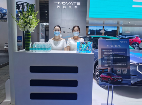 天际汽车亮相2021华中国际车展,引领时代科技想象力