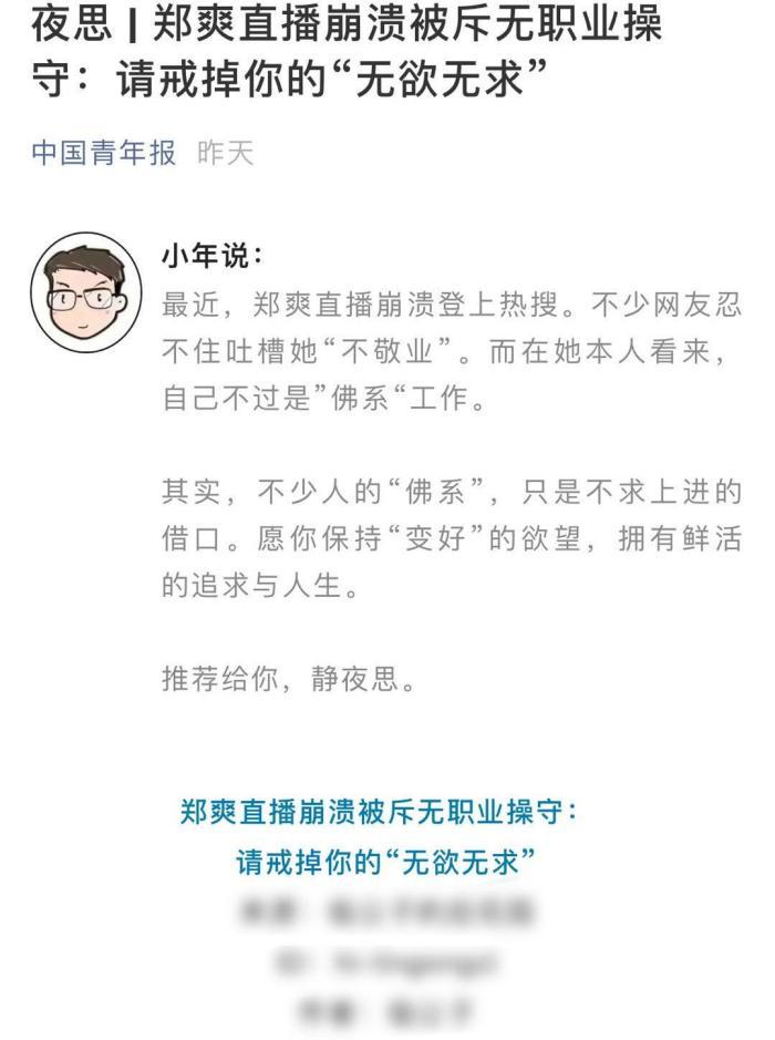 """郑爽为""""杀妻焚尸案""""受害者发声,人确实很善良,但文笔是真的差"""