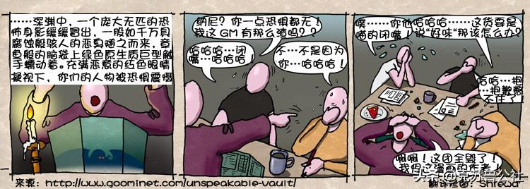 萌萌哒的克苏鲁漫画(6)